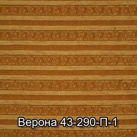 Верона 43-290-П-1