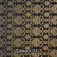 Дамаск 11-1