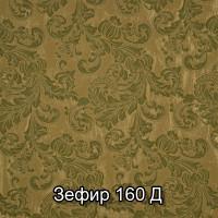 Зефир 160 Д