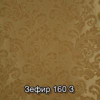 Зефир 160 З