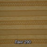 Ланг 290