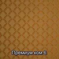 Премиум ком 6