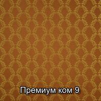 Премиум ком 9