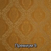 Премиум 9