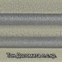 Тон Доломита п.с.краколет