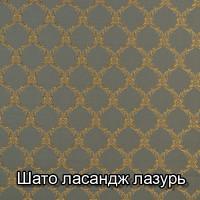 Шато ласандж лазурь