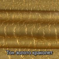 тон золото краколет